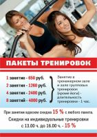 paket_trenirovok_s_foto