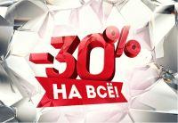 30_aktciya