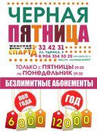 chernaya_pyatnitca