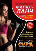 fitnes_lanch_1250_rub