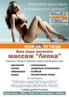 lepka_1600_massazh
