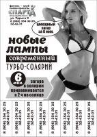 solyariy_novye_lampy_10