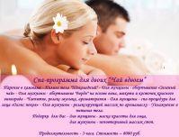 spa_dlya_dvoih