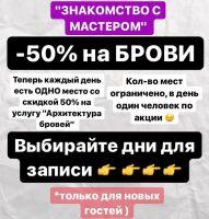 znakomstvo_brovi_50
