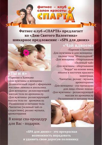 spa_na_dvoih_640x480