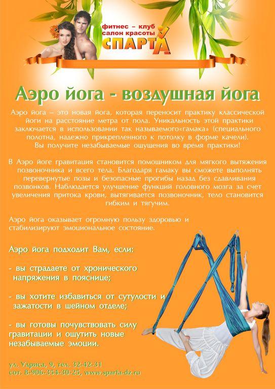 aeroyoga_1024x768